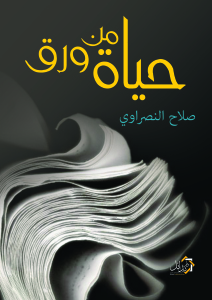 Life of Paper cover