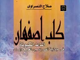 book esfhan
